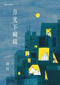 月光下織錦【經典紀念珍藏版】