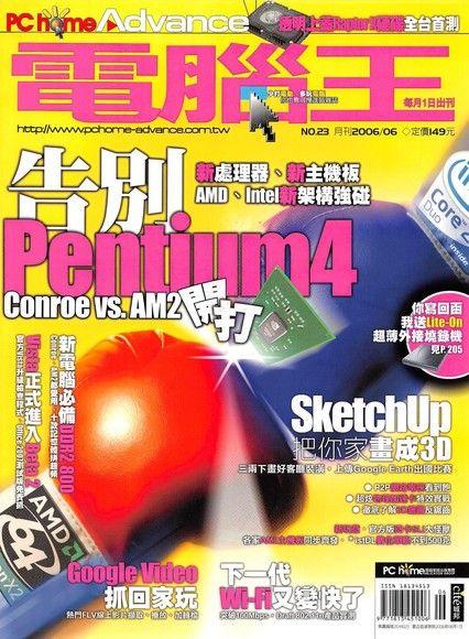 PC home Advance 電腦王 06月號/2006 第23期
