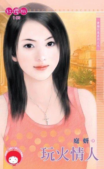 玩火情人【青梅竹馬系列之九】(限)