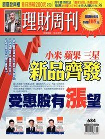 理財周刊 第684期 2013/10/03