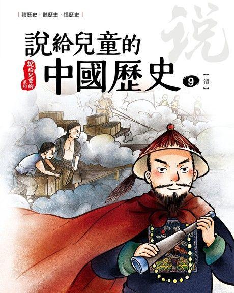 說給兒童的中國歷史  第九冊 清朝