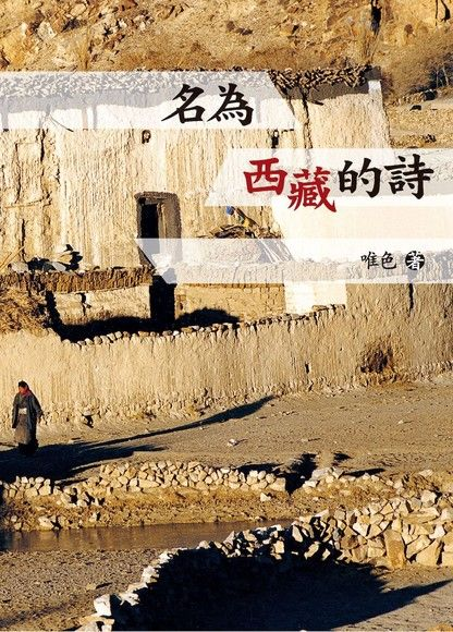 名為西藏的詩