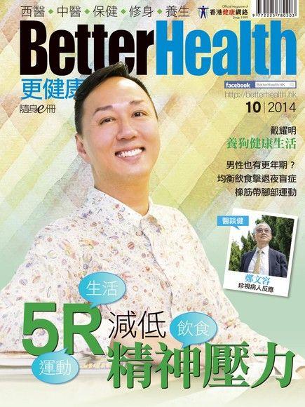 Better Health更健康 10月號/2014 第38期