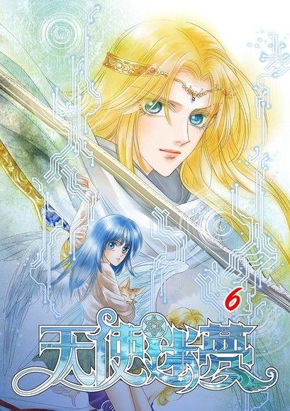 天使迷夢 6