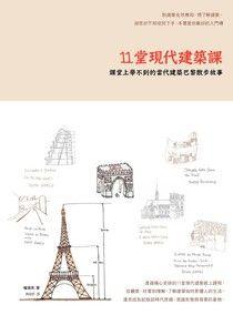 11堂現代建築課:課堂上學不到的當代建築巴黎散步故事