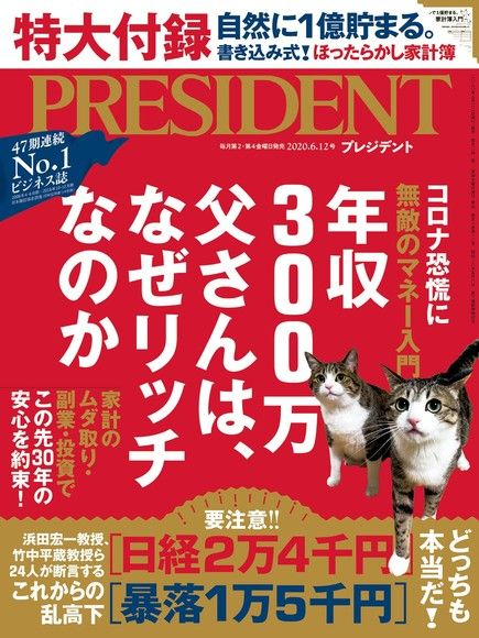 PRESIDENT 2020年6.12號 【日文版】
