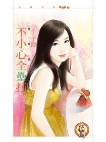 不小心全壘打【相親相愛3】(限)