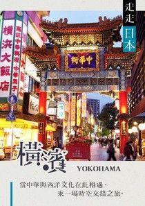 走走日本:橫濱 海港城市散策