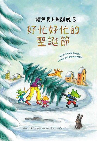 鱷魚愛上長頸鹿(5)好忙好忙的聖誕節(精裝)