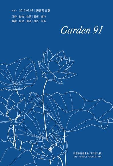 Garden 91 季刊第七號