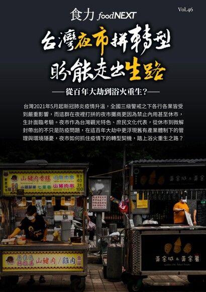 食力專題報導vol.46
