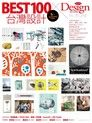 Shopping Design 12月號/2012 第49期