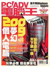 PC home Advance 電腦王 02月號/2009 第55期