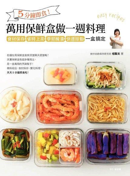 5分鐘即食!萬用保鮮盒做一週料理:食材保存、省時上菜、季節醃漬、快速甜點,一盒搞定