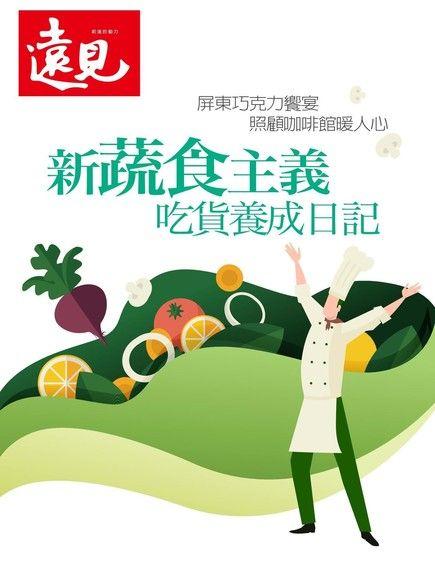 遠見雜誌趨勢特刊:新蔬食主義 吃貨養成日記