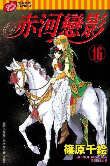 赤河戀影 (16)