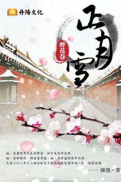 正月雪〈醉花卷〉