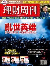 理財周刊 第717期 2014/05/22