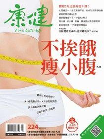 康健雜誌 07月號/2017 第224期