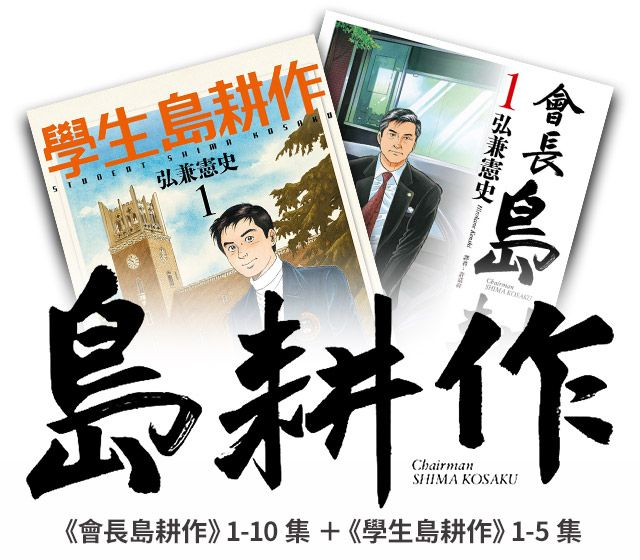 mooInk Pro 加購—會長島耕作1-10+學生島耕作1-5