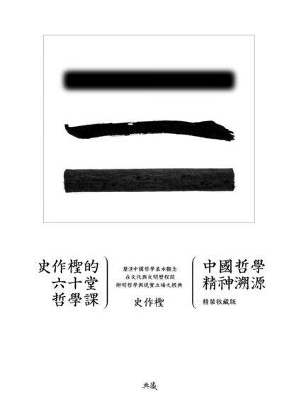 史作檉的六十堂哲學課:中國哲學精神溯源