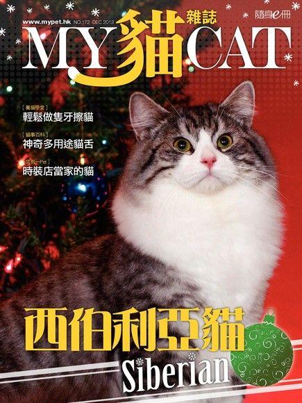 My Cat貓雜誌 12月/2013 172期
