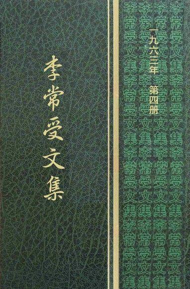 1963第四冊‧李常受文集