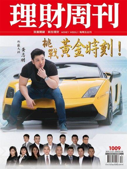 理財周刊 第1009期 2019/12/27