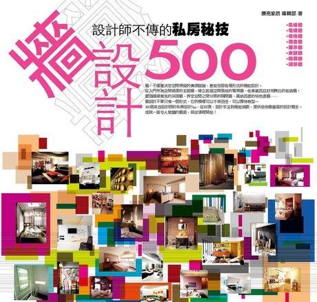 設計師不傳的私房秘技:牆設計500
