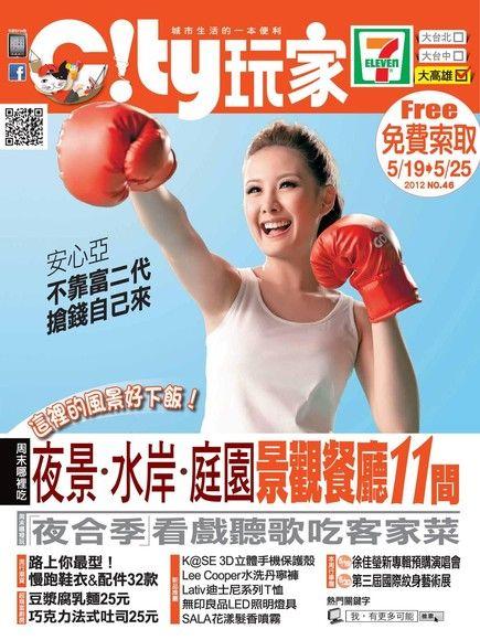 City玩家周刊-高雄 第46期
