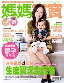 媽媽寶寶 10月號/2011 第296期_孕婦版
