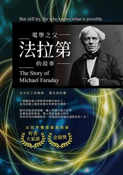 電學之父(修訂版)