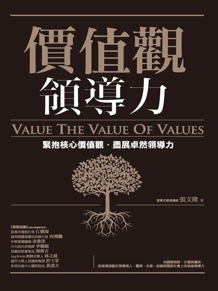 價值觀領導力