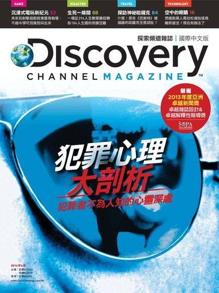 Discovery 探索頻道雜誌國際中文版 04月號/2014 第15期
