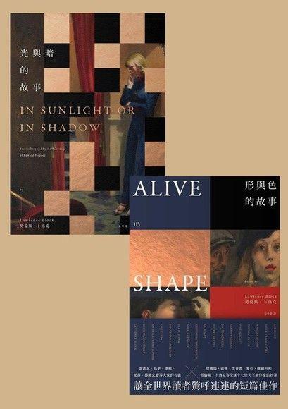 光與暗的故事 + 形與色的故事(套書)