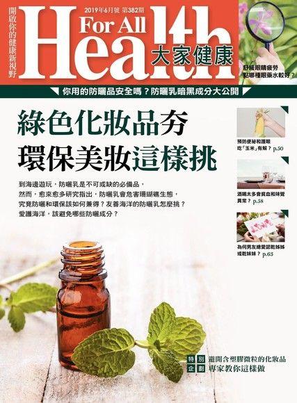 大家健康雜誌 06月號/2019 第382期