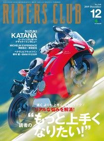 RIDERS CLUB 2019年12月號 No.548【日文版】