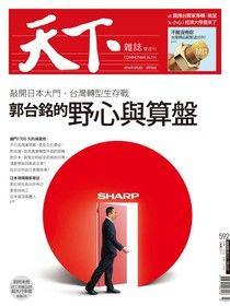 天下雜誌 第592期 2016/02/17
