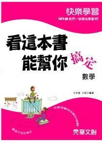 看這本書,能幫你搞定數學