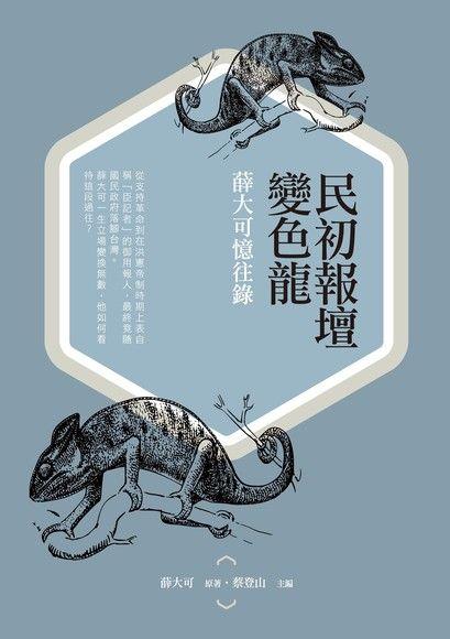 民初報壇變色龍:薛大可憶往錄