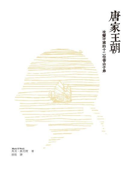 唐家王朝 :改變中國的十二位香山子弟