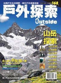戶外探索Outside雙月刊 09月號/2012年 第5期
