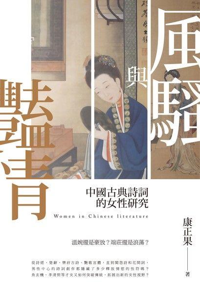 風騷與豔情:中國古典詩詞的女性研究