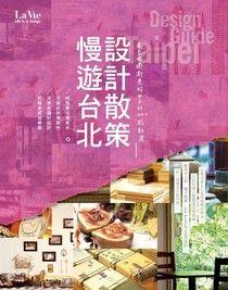 慢遊台北 設計散策:在台北過創意好日子的120+感動選