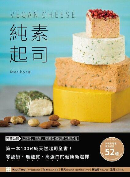 純素起司Vegan Cheese