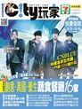City玩家周刊-台北 第84期
