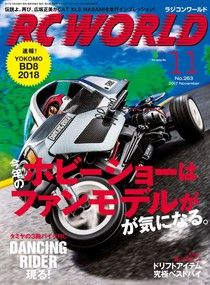 RC WORLD 2017年11月號 No.263 【日文版】