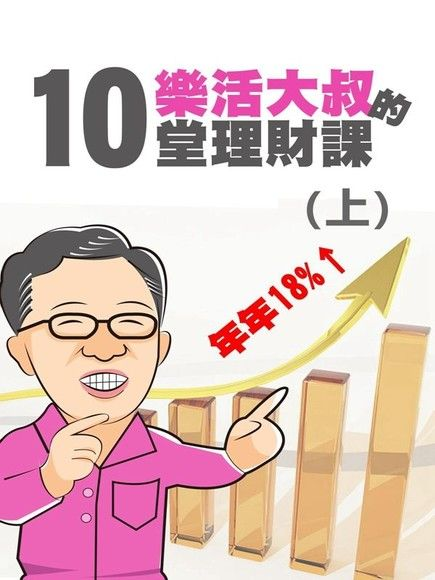 樂活大叔的10堂理財課(上)