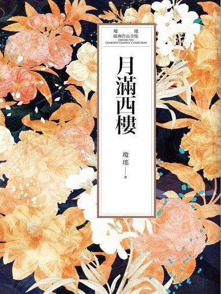 瓊瑤經典作品全集 29:月滿西樓
