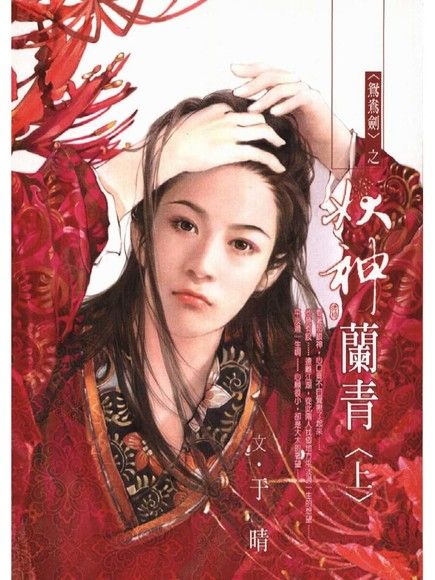 0398-妖神蘭青(上)